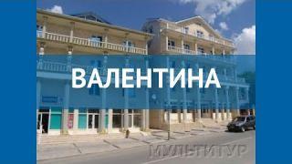 ВАЛЕНТИНА 3* Россия Анапа обзор – отель ВАЛЕНТИНА 3* Анапа видео обзор