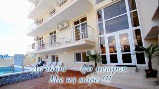 Отдых в Витязево Гостевой дом «У Моря» 8 9184947779