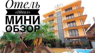 Мини обзор отеля «Идеал» в Витязево. Анапа