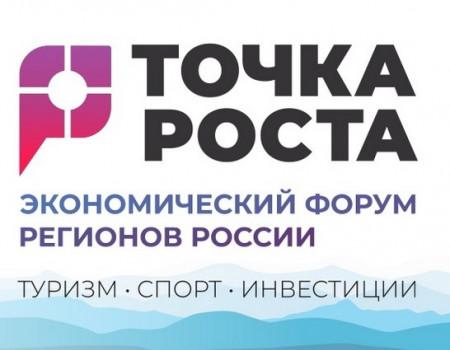 В Сочи открылся экономический форум «Точка роста. Туризм. Спорт. Инвестиции»